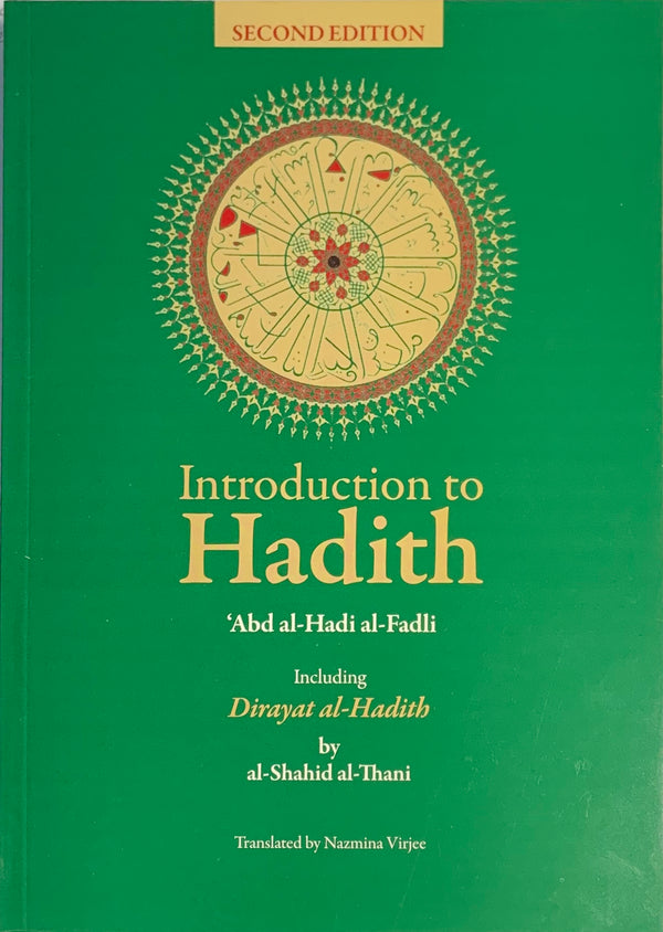 Introduction to Hadith, including Dirayat al-Hadith by al-Shahid al-Thani