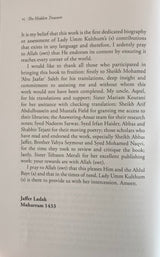The Hidden Treasure: Lady Umm Kulthum, daughter of Imam Ali and Lady Fatima