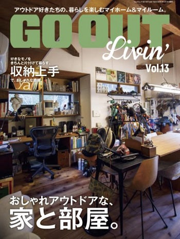 GO OUT Livin' Vol.13