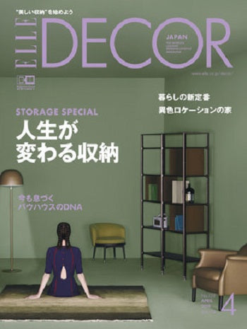 ELLE DECOR No.159
