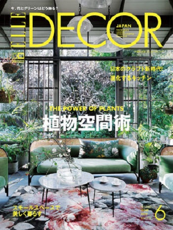 ELLE DECOR No.160