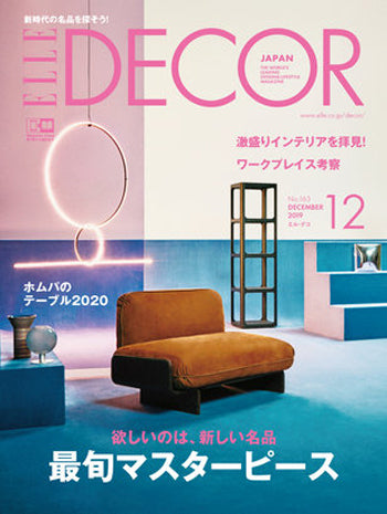 ELLE DECOR No.163