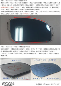 Extra Blue Wide Mirror (including version 2) (for Honda Car Side Mirror)