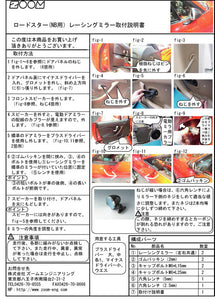 Repair parts for racing mirrors