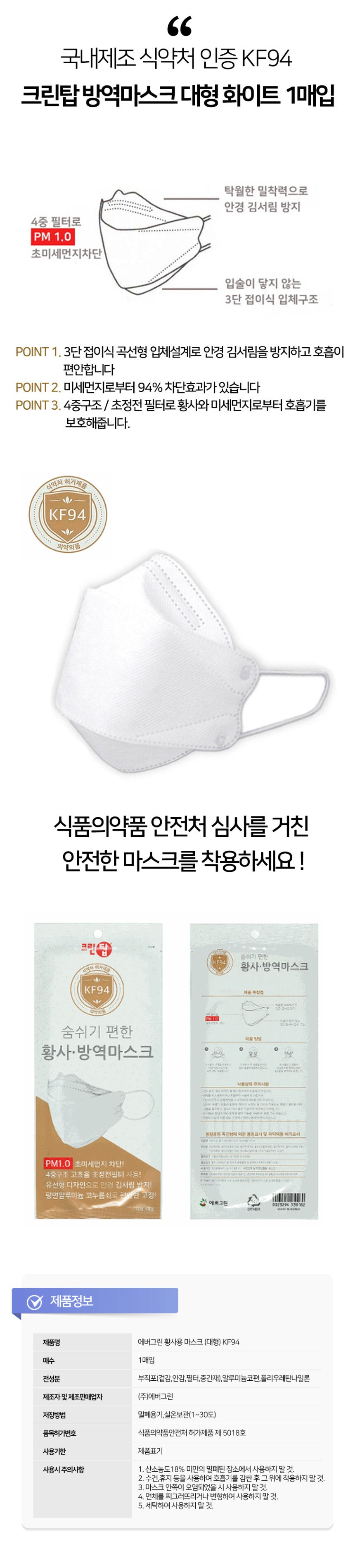 [Evergreen] KF94 Mask-Large in White (Adult Size)