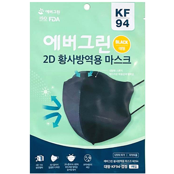 [Evergreen] 2D CleantopKF94 Adult(black-large)