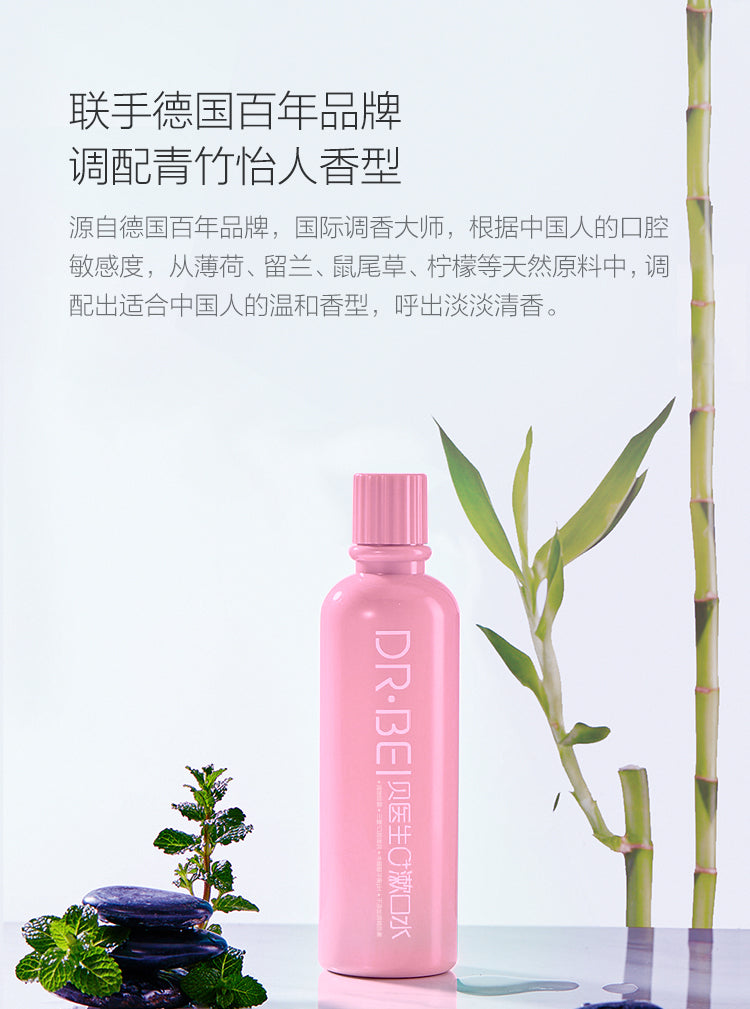 DR.BEI 0+ Mouthwash, 600ml (bamboo) Xiaomi Youpin DR·BEI 0+ 600ml Large Capacity Mouthwash Bamboo Fibre for Refreshing and Clean Breath