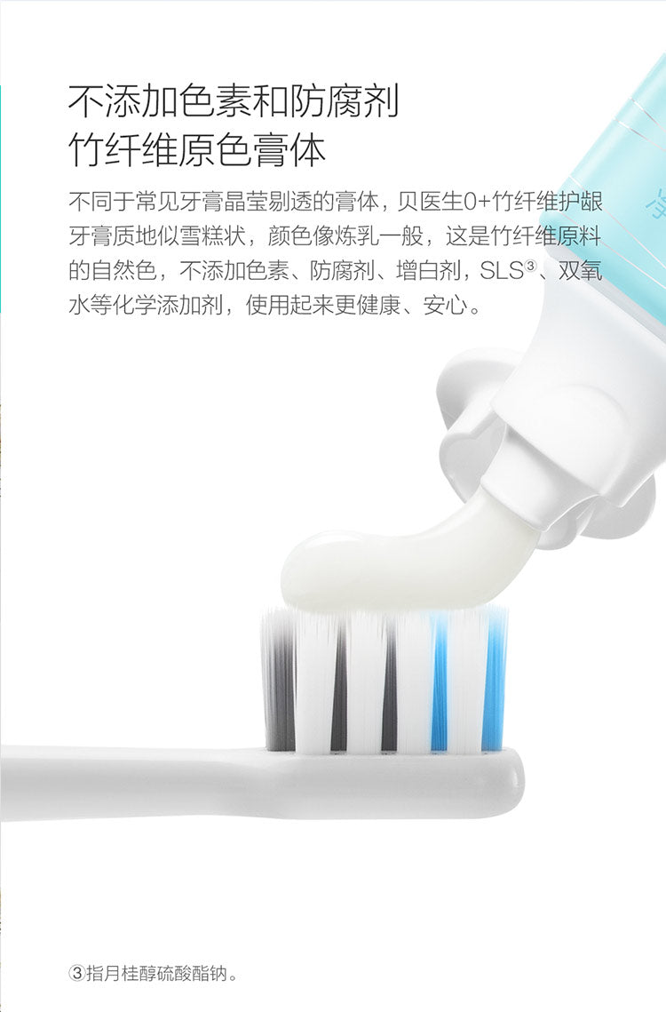 DR.BEI 0+ Toothpaste, 100g (Bamboo Mint) Xiaomi Youpin DR·BEI 0+ Bamboo Fiber Toothpaste for Clean Teeth and Prevent Plaque and Bacteria Eliminate 99%
