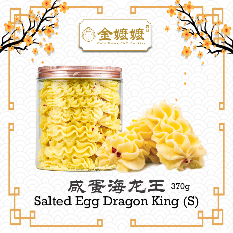 金嬷嬷 Gold Mama Salted Egg Dragon King 咸蛋海龙王 370g (S) - Wistech Singapore