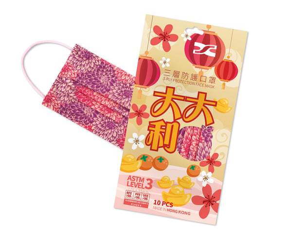 Chinese New Year 3-PLY Protection Face Mask 新年三層防護口罩-富貴花 (10pcs)