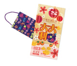 Chinese New Year 3-PLY Protection Face Mask 新年三層防護口罩-大吉大利 (10pcs)