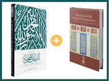 Bundle Deal: Hardback + Youth Shama'il
