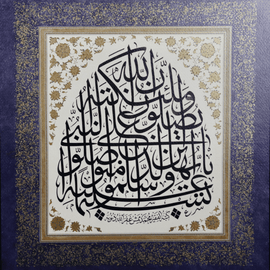 Precision Reprint Calligraphy Panel in Jali Thuluth and Naskh Scripts: Sura Al-Ahzab Ayah 56