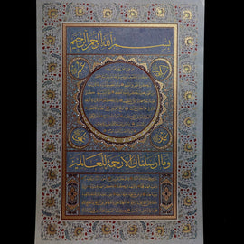 Hilya Calligraphy Panel Precision Reprint in Jali Thuluth and Naskh Scripts (Blue)