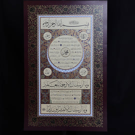 Hilya Calligraphy Panel Precision Reprint in Jali Thuluth and Naskh Scripts (Burgundy)