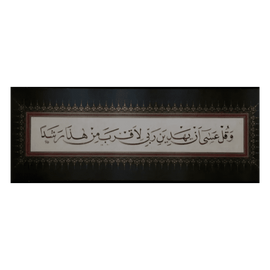 Calligraphy Panel Precision Reprint in Jali Thuluth and Naskh Scripts: Sura Al-Kahf Ayah 24
