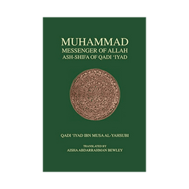 MUHAMMAD: MESSENGER OF ALLAH - ASH SHIFA OF QADI IYAD (HARDBACK - REVISED EDITION)