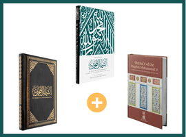 Bundle Deal: Hardback + Leather + Youth Shama'il