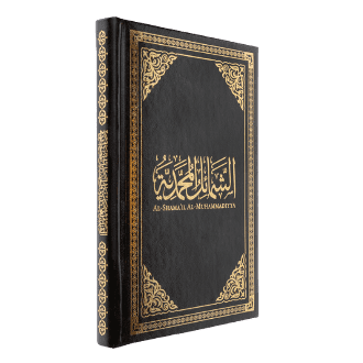Al-Shama'il Al-Muhammadiya [Leather Bound]