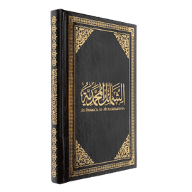 Leather Bound Al-Shama'il Al-Muhammadiya