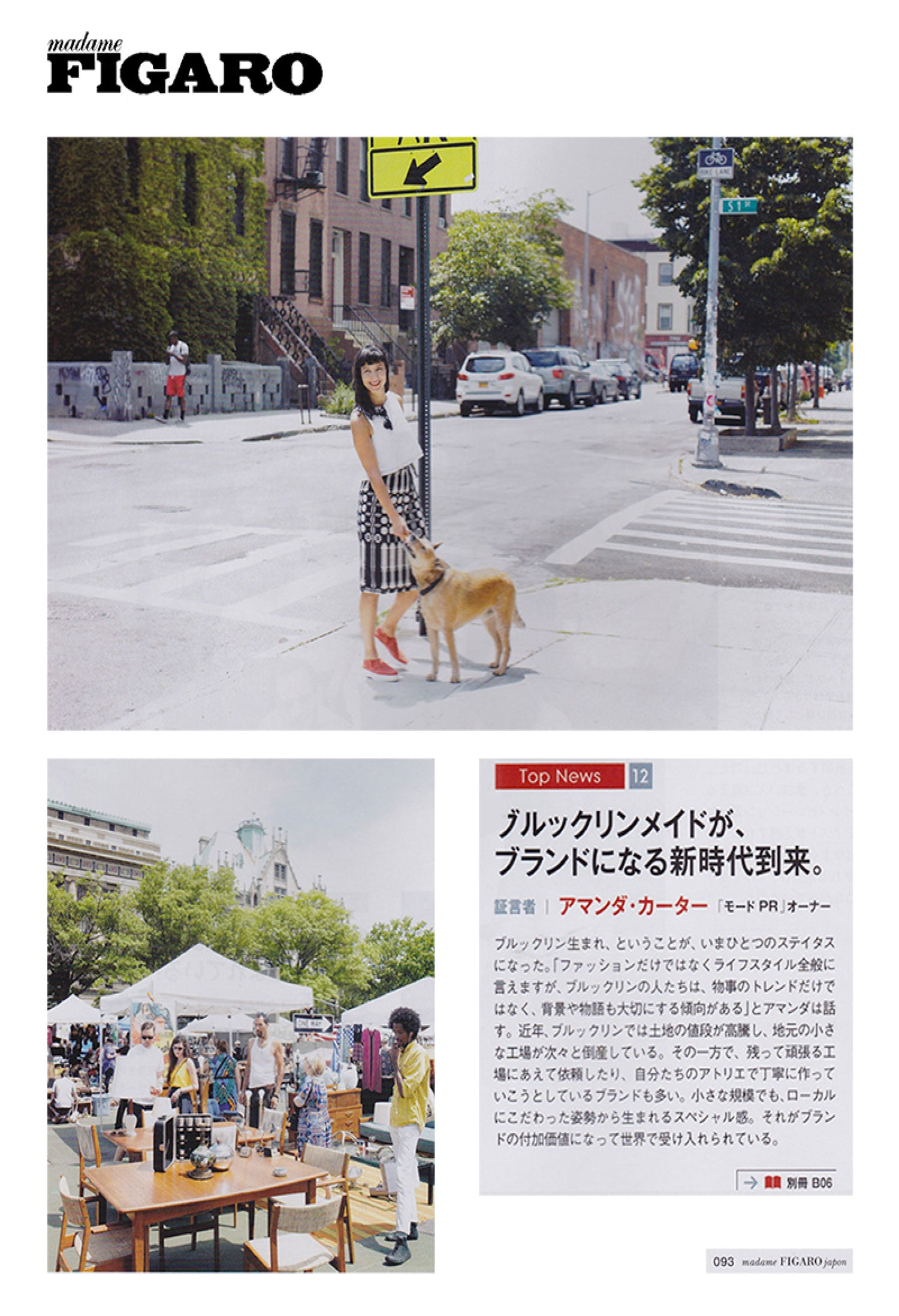 ace-and-jig-figaro_august_2014-02