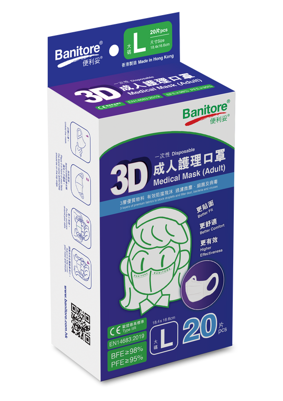Disposable 3D Medical Mask (Adult Size L)(20pcs)