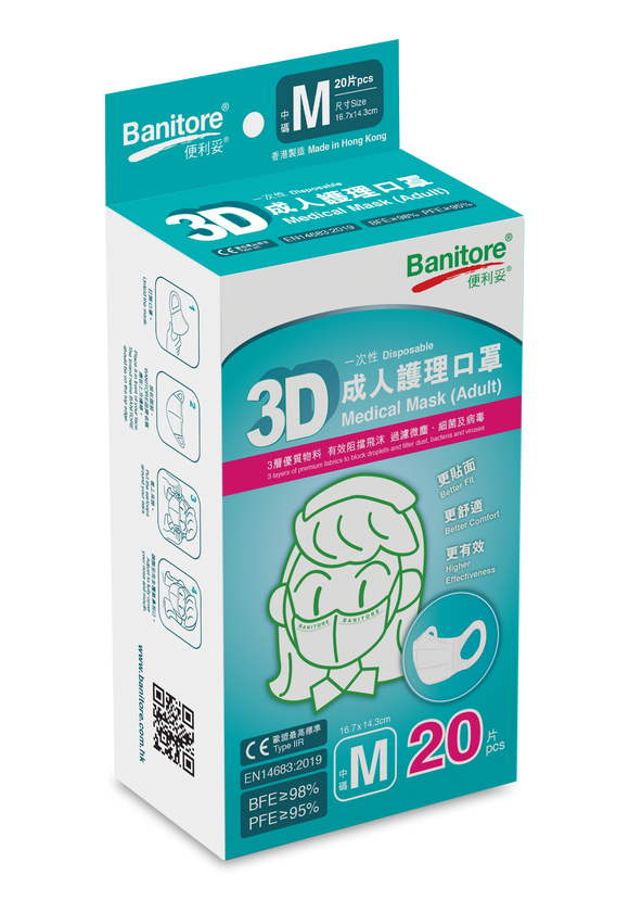 Disposable 3D Medical Mask (Adult Size M)(20pcs)
