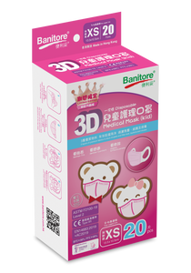 DISPOSABLE 3D MEDICAL MASK (KID SIZE XS)(20PCS)-LIMITED PINK UPGRADE VERSION