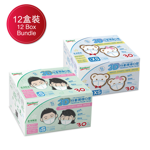 DISPOSABLE 3D MEDICAL MASK (KID'S SIZE )-12 BOXS DISCOUNT