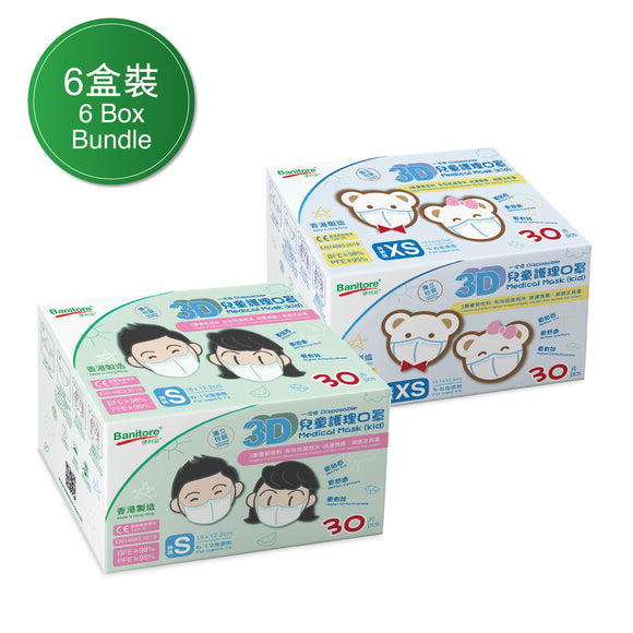 DISPOSABLE 3D MEDICAL MASK (KID'S SIZE )-6 BOXS DISCOUNT