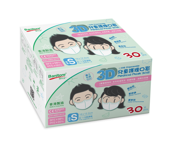 Disposable 3D Medical Mask (Kid's Size S)(30pcs)
