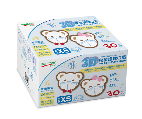 DISPOSABLE 3D MEDICAL MASK (KID SIZE XS)(30PCS)