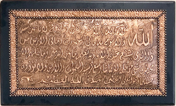 Egyptian Islamic Prayer Frame