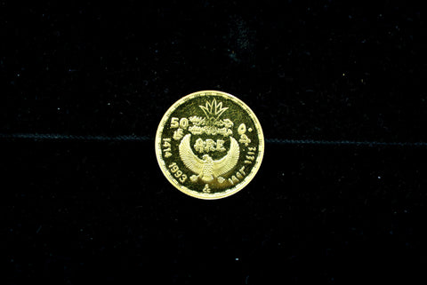 Egyptian 1993 50 Pound Gold Proof Coin