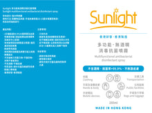 Load image into Gallery viewer, Sunlight多功能無酒精消毒抗菌噴霧(250ml)