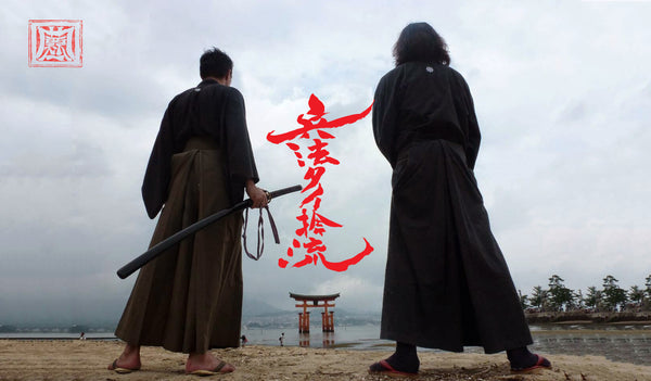 Hyoho Taisharyu documentary movie, modern day samurai, kenjutsu, Japanese swordsmanship