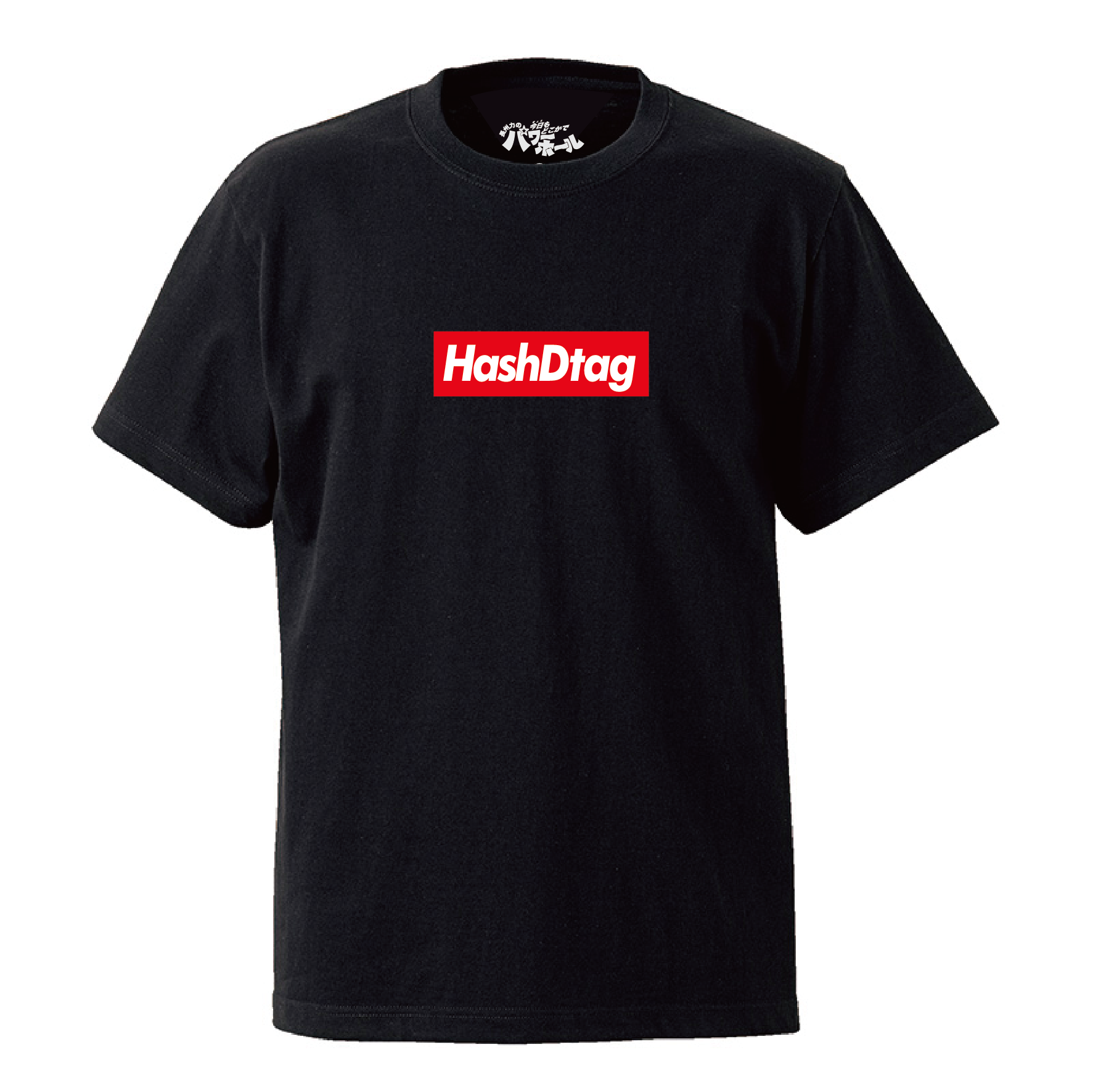 T-shirt -HashDtag Black