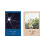 Super Junior K, R. Y. 1st Mini Album - When We Were Us