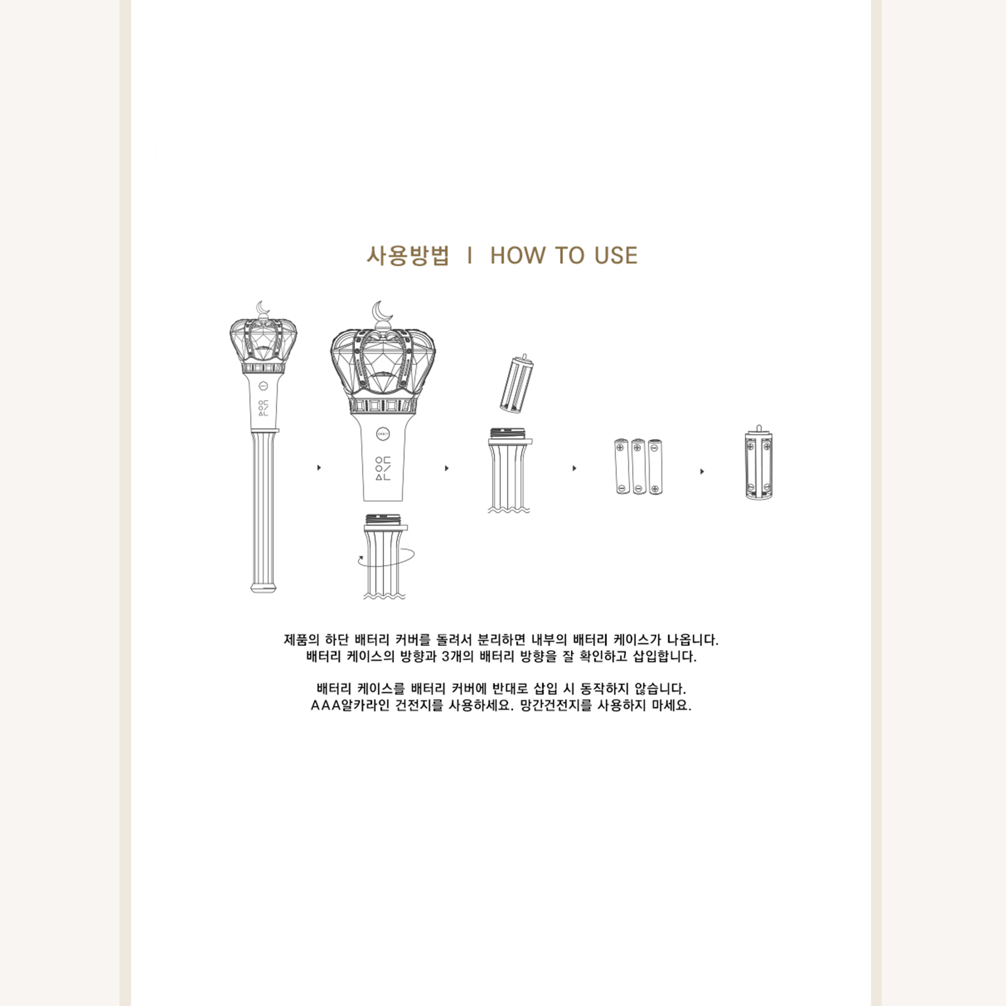 LOONA Official Light Stick