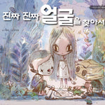 It's Okay to Not Be Okay - Ko Mun Yeong's Storybooks