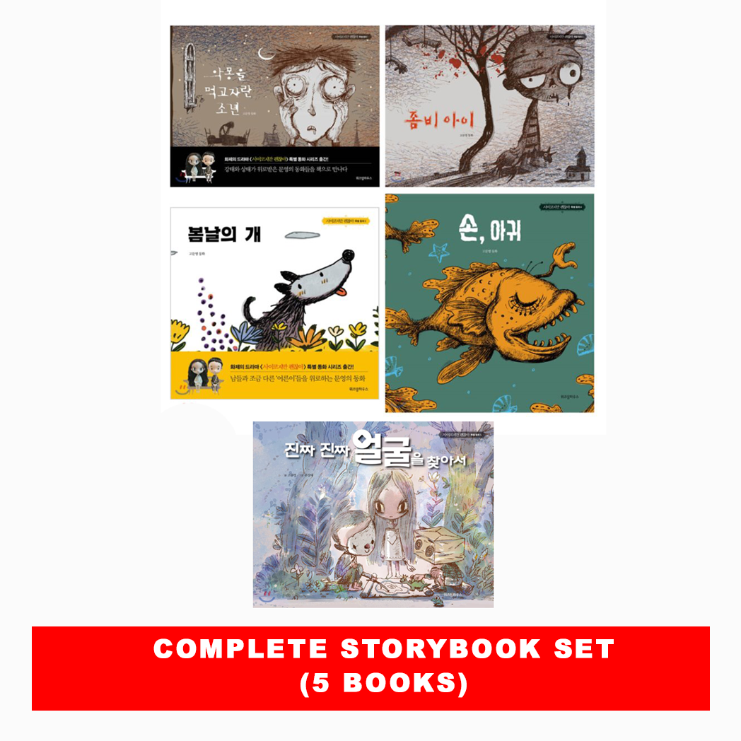 It's Okay Not to be Okay - Ko Mun-yeong Storybook Set (All Five Books)