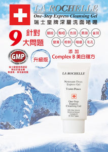 瑞士LA ROCHELLE  歌麗姬寶 瑞士皇牌蘆薈深層洗面啫喱 LA ROCHELLE ONE STEP EXPRESS CLEANSING GEL NEW FORMULA (ALOE VERA, BOTANICAL EXTRACT , COMPLEX B)  250ML