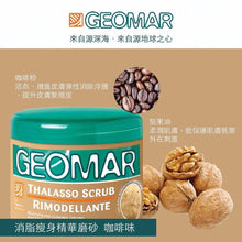 Load image into Gallery viewer, GEOMAR THALASSO SCRUB COFFEE POWDER 600G  GEOMAR塑型緊緻咖啡磨砂膏600G (買一送一)