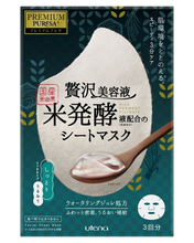 Load image into Gallery viewer, PREMIUM PURESA日本大米發酵精華面膜(豐潤) 3片 PREMIUM PURESA SKIN CONDITIONING MASK(RICH) 3 SHEETS