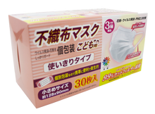 Load image into Gallery viewer, 友達 三層不織布幼童口罩 30片裝(獨立包裝)    TOMODACHI Non-Woven Mask (Child Use / 3-Ply / Individual Packaging / Non-Sterile Mask) 30pc