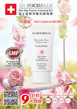 Load image into Gallery viewer, 瑞士LA ROCHELLE 歌麗姬寶 瑞士皇牌蘆薈深層洗面啫喱   LA ROCHELLE ONE STEP EXPRESS CLEANSING GEL NEW UPGRADED FORMULA (ALOE VERA, BOTANICAL EXTRACT , COMPLEX B)  5ML