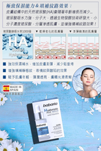 Load image into Gallery viewer, 西班牙 芭碧兒BABARIA 玻尿酸保濕精華   BABARIA HYALURONIC ACID SERUM  30ML