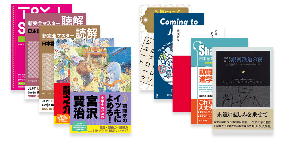 New Japanese Book Release (Spring/Summer 2018)