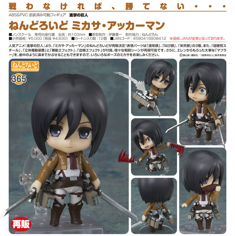"Mikasa Ackerman ""Attack on Titan"" Nendoroid #365"
