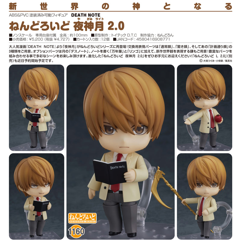 "Light Yagami ""Death Note"" Nendoroid #1160 2.0"